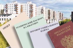 Документы на регистрацию квартиры