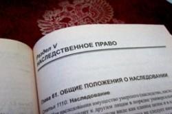 Наследование в законодательстве