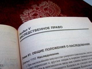 Как выгодно оформить наследство — Lotos70.ru