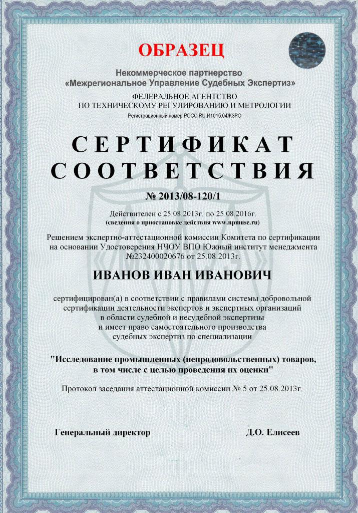 Образец сертификата эксперта-оценщика