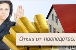 отказ от права собственности ипотека окропился