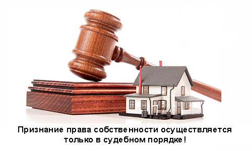 Право собственности признается только в судебном порядке