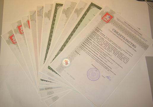registracionnie dokumenti