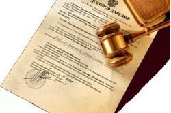 Договор пожертвования - Договор пожертвования