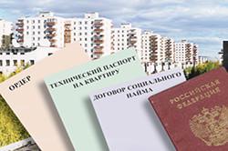 Документы для приватизации квартиры.