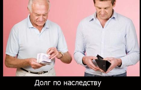 Ответственность по долгам