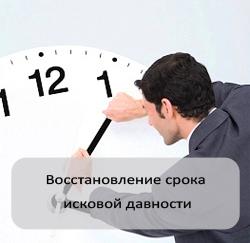 закон о давности долга Москва