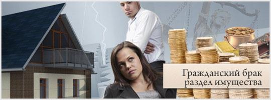 раздел имущества без брака